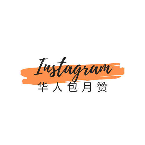 instagram包月赞